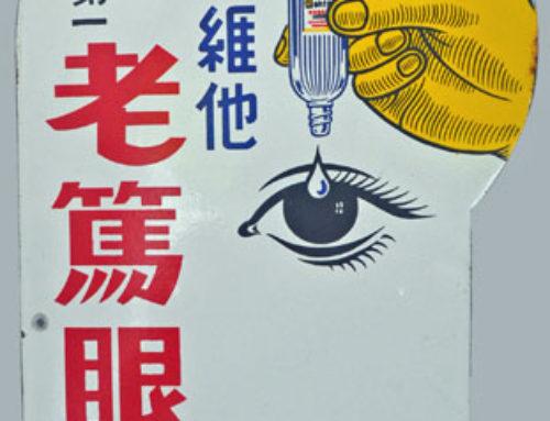 "Alternative to ""Eye-Mo""?"